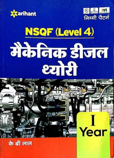 ARIHANT NSQF (LEVEL 4) MECHANIC DIESEL THEORY BY K B LAL