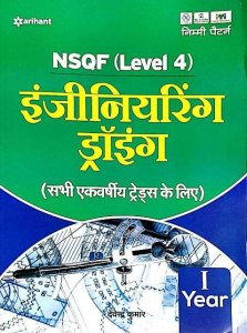 ARIHANT NSQU LEVEL 4 ENGINEERING DRAWING FOR FIRST YEAR BY DEVENDRA KUMAR