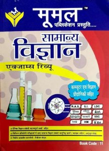 MOOMAL SAMANYA VIGYAN EXAM REVIEW
