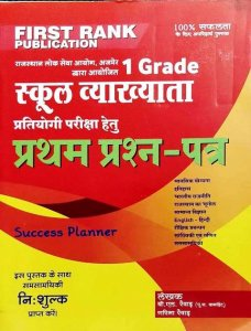 FIRST RANK FIRST GRADE SCHOOL LECTURER GENERAL STUDIES WRITTEN BY BL REVAR GARIMA REVAR