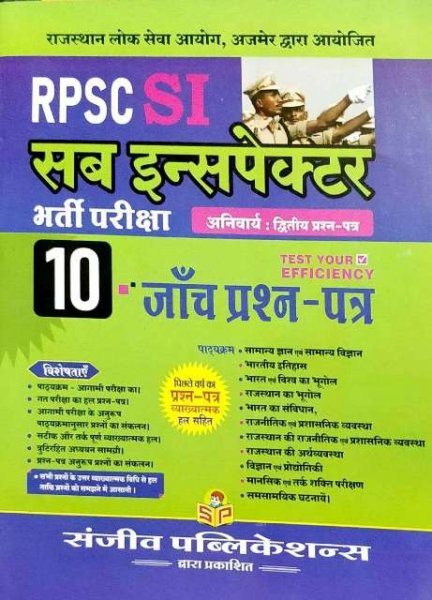 SANJEEV PUBLICATION RPSC SUB INSPECTOR SI SOLVED PAPER by JAIKUMAR TANK