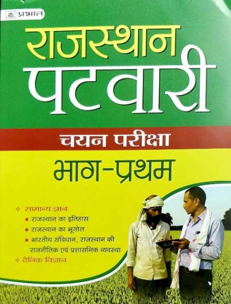 PRABHAT RAJASTHAN PATWARI PART 1 (patwari gk & general science ) by ANURAG SHARMA