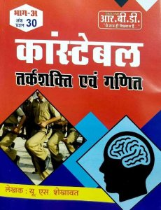 RBD RAJASTHAN POLICE CONSTABLE REASONING & MATHS written by U S SHEKHAWAT BHAG A