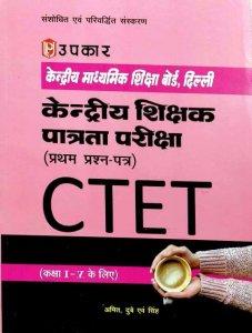 UPKAR CTET PAPER 1 CLASS 1 TO 5 WRITTEN BY AMIT DUBE AVM SINGH