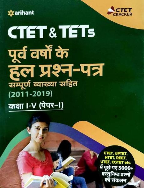 ARIHANT CTET PAPER 1 SOLVED PAPER 2011 to 2019