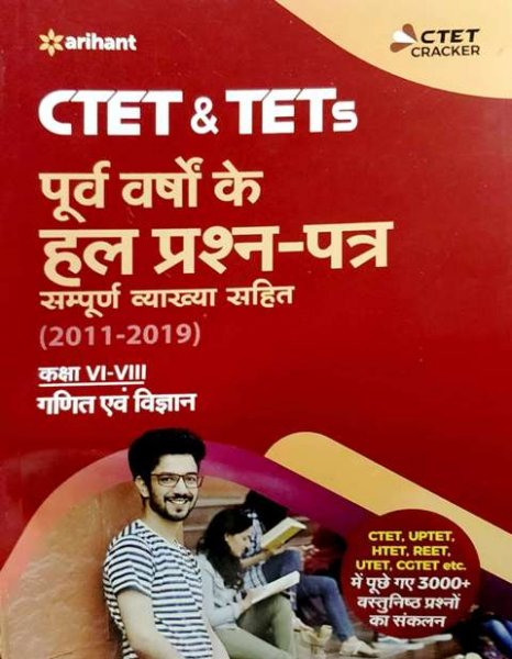 ARIHANT CTET SOLVED PAPER MATHS SCIENCE CLASS 6 to 8