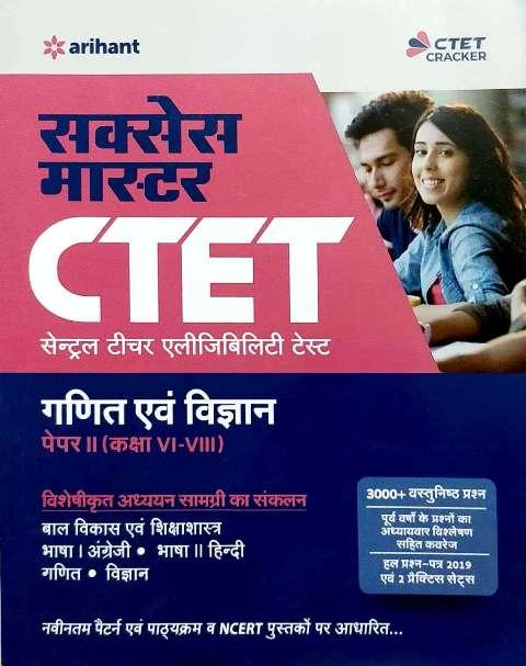 ARIHANT SUCCESS MASTER CTET GANIT VIGYAN PAPER 2 2019 edition class 6-8