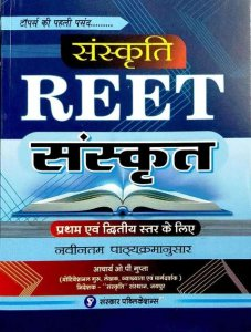 SANSKAR SANSKRITI REET SANSKRIT FOR LEVEL 1st & 2nd BY OP GUPTA