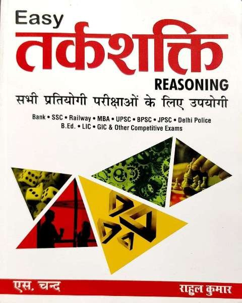 S.CHAND EASY TARKSHAKTI (REASONING) WRITTEN BY RAHUL KUMAR