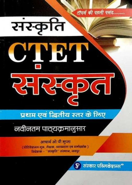 SANSKAR SANSKRITI CTET SANSKRIT FOR LEVEL 1st & 2nd BY OP GUPTA
