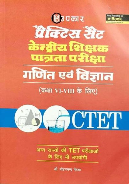 UPKAR CTET LEVEL 2 GANIT VIGYAN PRACTICE SETS CLASS 6-8 BY MOHANCHANDRA MEHTA