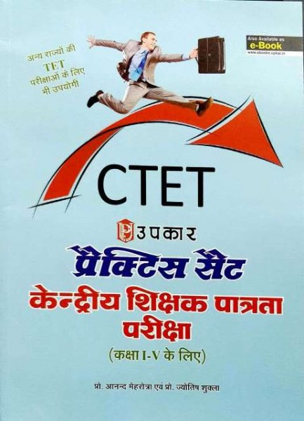 UPKAR CTET LEVEL 1 PRACTICE SETS CLASS 1-5 (H) BY AANAND MEHROTRA & JYOTISH SUKLA