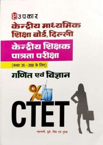 UPKAR CTET CLASS 6 to 8 GANIT VIGYAN WRITTEN BY GYANANI DUBE SINGH GUPTA