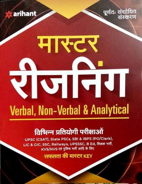 ARIHANT MASTER REASONING VERBAL NON VERBAL & ANALYTICAL REVISED EDITION