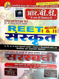 RBD REET LEVEL 1 & 2 SANSKRIT SARASWATI WRITTEN BY RAMKUMAR JAT