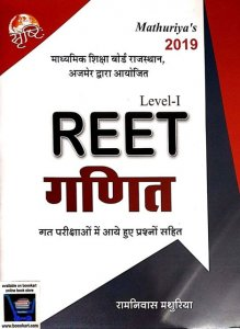 MATHURIYA SRASTHI RPSC REET GANIT LEVEL 1 WRITTEN BY RAMANIWAS MATHURIYA