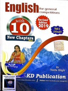 KD ENGLISH FOR GENERAL COMPETITIONS VOL-1 HINDI BY NEETU SINGH HINDI EDITION FIFTH 2019