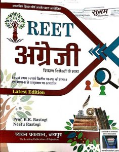 SUGAM REET ENGLISH SHIKSHAN VIDIYAN LEVEL 1 & LEVEL 2 WRITTEN BY B.K. RASTOGI NEETU RASTOGI