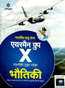 ARIHANT AIRFORCE X GROUP BHAUTHIKI (PHYSICS) TECHNICAL TRADES