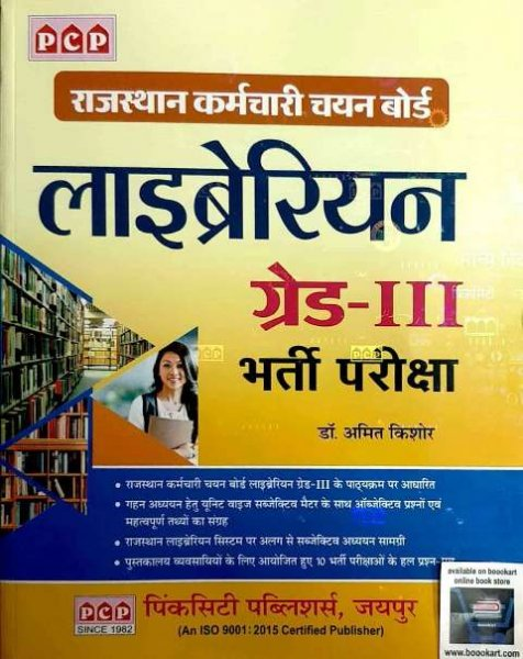 PCP RSMSSB LIBRARIAN GRADE III WRITTEN BY DR. AMIT KISHORE