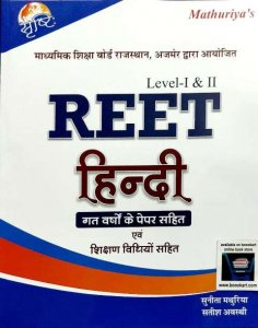 MATHURIYA REET LEVEL I & II HINDI BY RAMNIWAS MATHURIYA