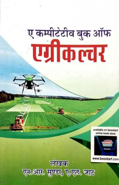 NEM RAJ SUNDA COMPETITIVE BOOK OF AGRICULTURE SURAHEE PUBLICATION