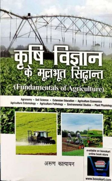 KRISHI VIGYAN KE MOOLBHOTH SIDHANTH by ARUN KATYAN 14th edition
