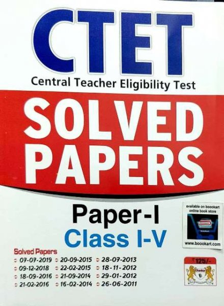 DHANKAR CTET SOLVED PAPER 1 CLASS 1 to 5
