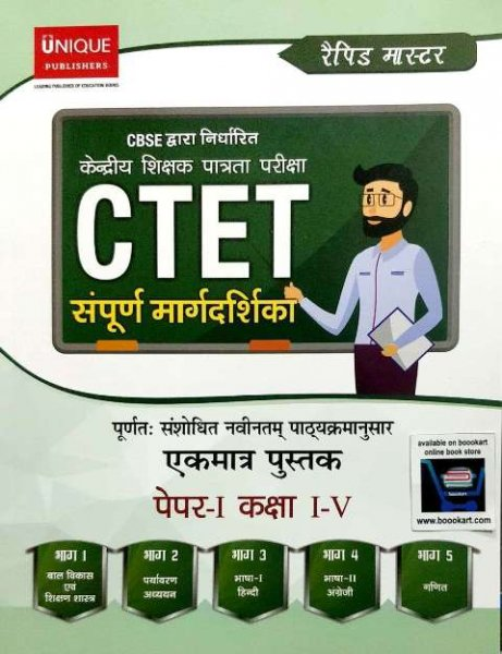 UNIQUE CTET PAPER I CLASS 1 to 5 RAPID MASTER