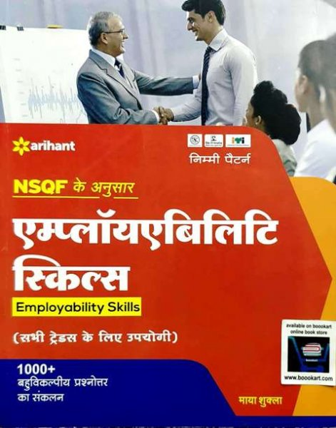 ARIHANT NSQF NIMMI PATTERN EMPLOYABLE SKILLS FOR ALL TRADES