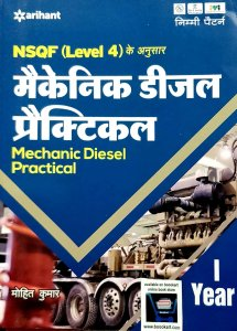 ARIHANT NSQF LEVEL 4 MECHANICAL DIESEL PRACTICAL BY MOHIT KUMAR FIRST YEAR