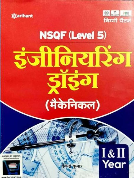 ARIHANT NSQF LEVEL 5 ENGINEERING DRAWING (MECHANICAL) I & II YEAR BY DEVENDRA KUMAR