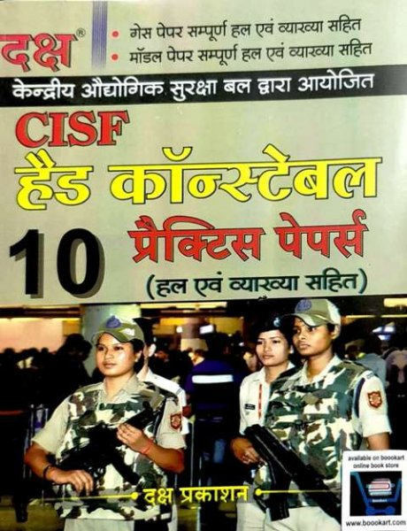DAKSH CISF HEAD CONSTABLE PRACTICE PAPER WITH SOLUTIONS IN DETAILED