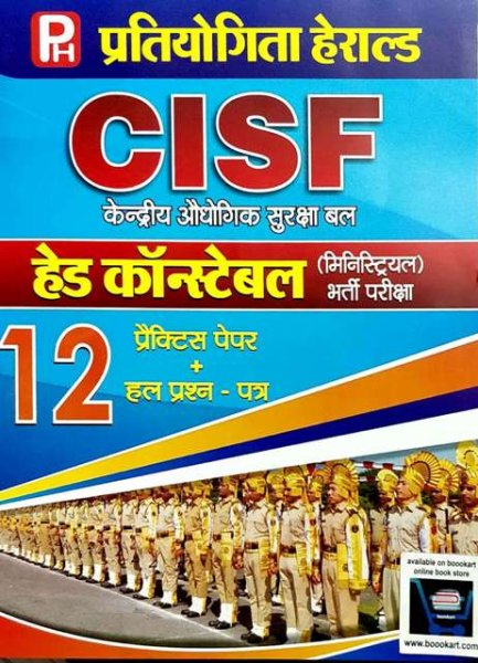 PRATIYOGITA HERALD CISF HEAD CONSTABLE MINISTERIAL EXAM 12 PRACTICE PAPER & SOLVED PAPER
