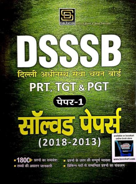 SD PUBLICATION DSSSB PRT TGT & PGT PAPER 1 SOLVED PAPER 2018 to 2013
