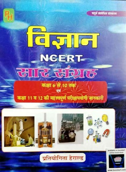 PRATIYOGITA HERALD VIGYAN NCERT SAR SANGRAH CLASS 6 to 10 & CLASS 11 to 12 written by RAVI DAK RK MISHRA AMIT MISHRA 4th edition