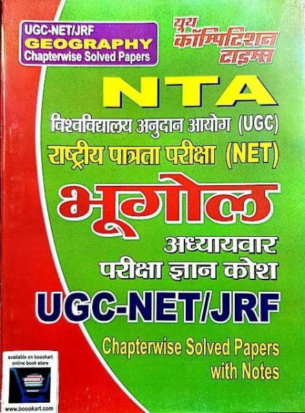 YOUTH NET BHUGOL CHAPTERWISE SOLVED PAPER WITH NOTES