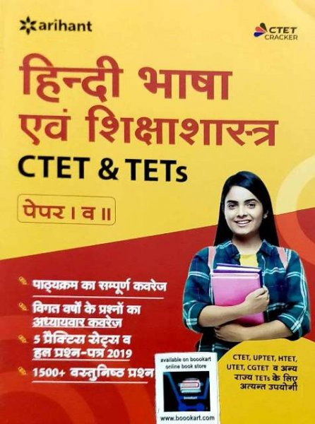 ARIHANT HINDI BHASHA AVM SHIKSHASHASTRA CTET & TETS PAPER 1 & 2 (ctet hindi language & pedagogy )