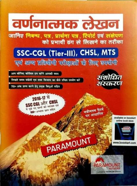PARAMOUNT VARNATMAK LEKHAN SSC CGL TIER III CHSL MTS & OTHER COMPEITITIVE EXAM BOOK