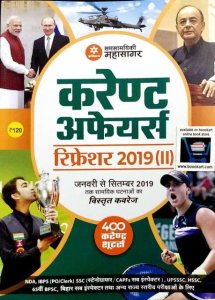 ARIHANT CURRENT AFFAIRS REFRESHER 2019 JANUARY TO SEPTEMBER 2019 (h)