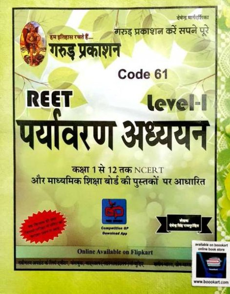 GARUD REET LEVEL 1 PRAYAYVARAN ADHYAN CLASS 1 to 12 BASED ON NCERT PATTER