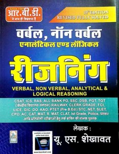 RBD VERBAL & NON VERBAL REASONING ANALYTICAL & LOGICAL 10th edition written by U.S. SHEKHAWAT