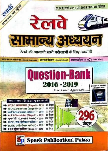 SPARK PUBLICATION RAILWAY SAMANYA ADHAYAN GK QUESTION BANK 2016 to 2019 296 sets one liner approch
