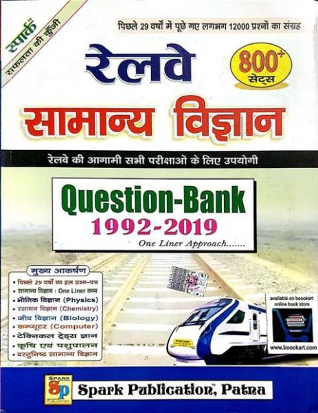 SPARK PUBLICATION RAILWAY SAMANYA VIGYAN QUESTION BANK 1992 to 2019 800 sets railway science book