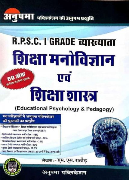 ANUPAMA PUBLICATION RPSC 1st grade SHIKSHA MANOVIGYAN AVM SHIKSHASHASTRA (educational psychology & pedagogy) written by m.s. rathore)