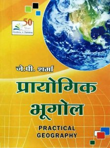 JP SHARMA PRAYOGIK BHUGOL PRACTICAL GEOGRAPHY RASTOGI PUBLICATION