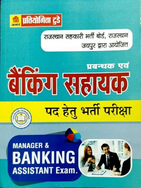 PRATIYOGITA TODAY BANKING ASSISTANT & PRABHANDAK BOOK