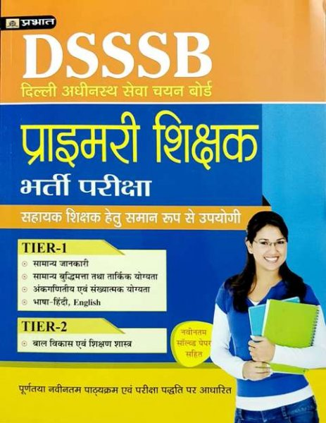 PRABHAT DSSSB PRIMARY TEACHER BHARTI PARIKSHA TIER 1 TIER 2