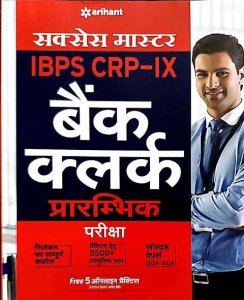 ARIHANT SUCCESS MASTER IBPS CRP BANK CLERK PRELIMINARY EXAM (H)
