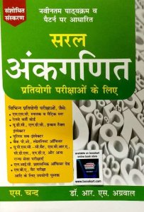 S.CHAND SARAL ANKGANIT FOR ALL COMPETITIVE EXAM BOOK WRITTEN BY Dr. R.S. AGARWAL
